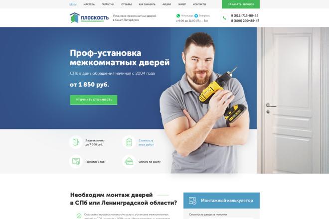 Дизайн страницы Landing Page - Профессионально 12 - kwork.ru