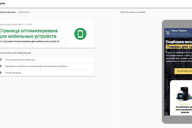 Доработка мобильной версии 1 - kwork.ru