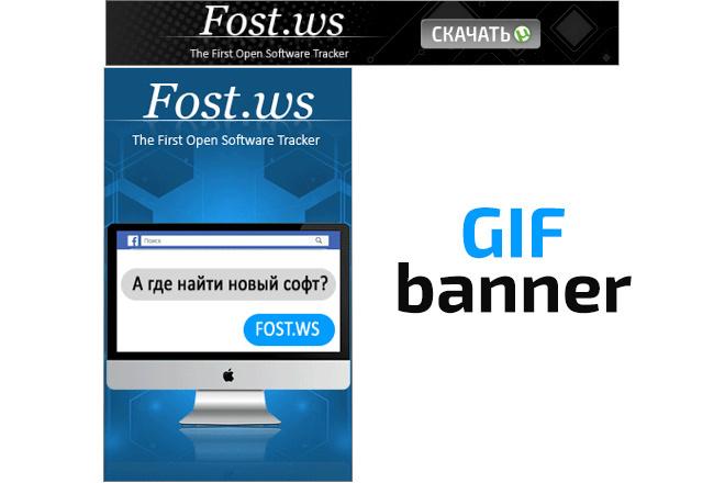 Сделаю 2 качественных gif баннера 44 - kwork.ru