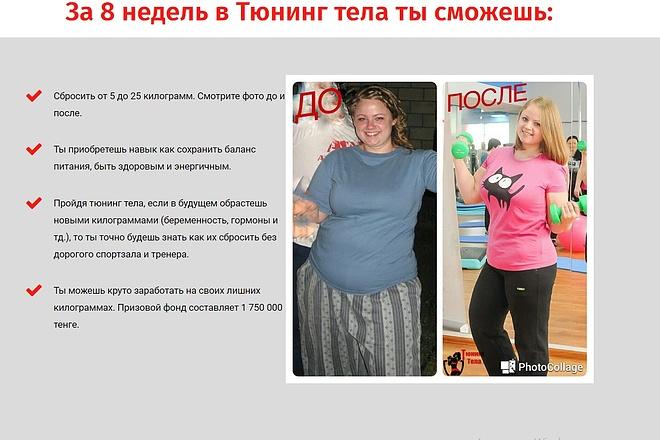 Создам лендинг на вордпресс быстро 32 - kwork.ru