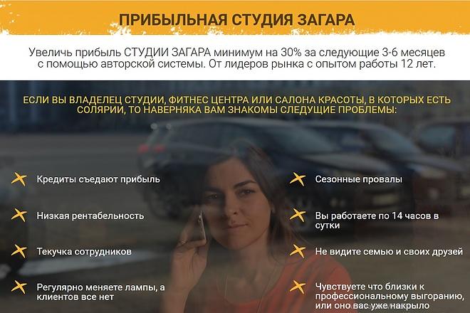 Создам лендинг на вордпресс быстро 31 - kwork.ru