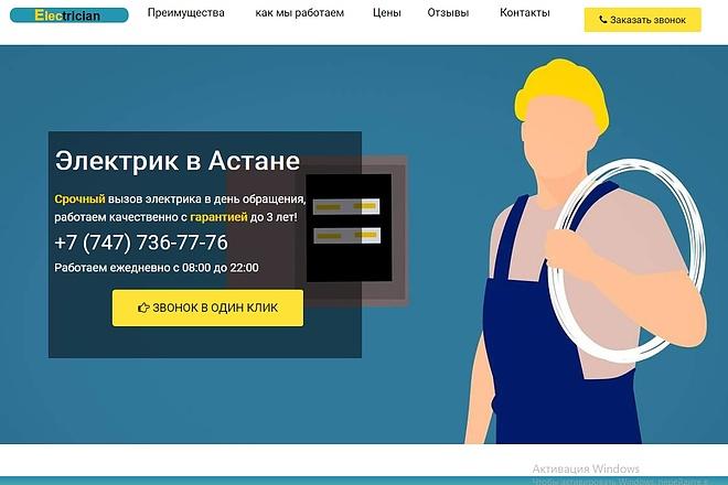 Создам лендинг на вордпресс быстро 28 - kwork.ru