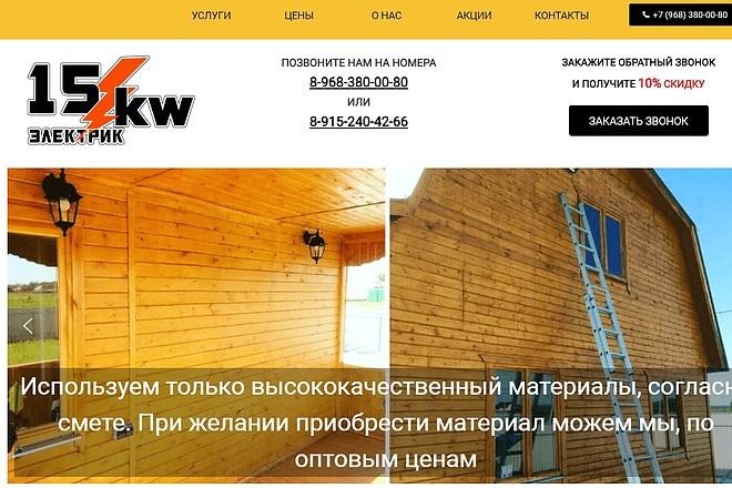 Создам лендинг на вордпресс быстро 27 - kwork.ru