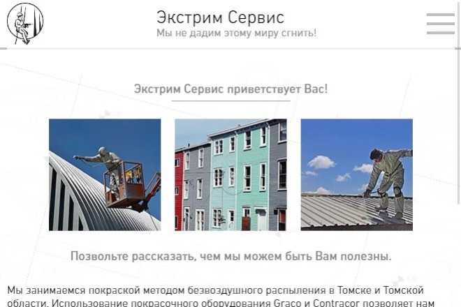 Адаптирую ваш сайт под мобильные устройства без макетов 8 - kwork.ru