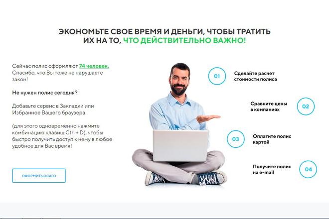 Профессионально и недорого сверстаю любой сайт из PSD макетов 48 - kwork.ru