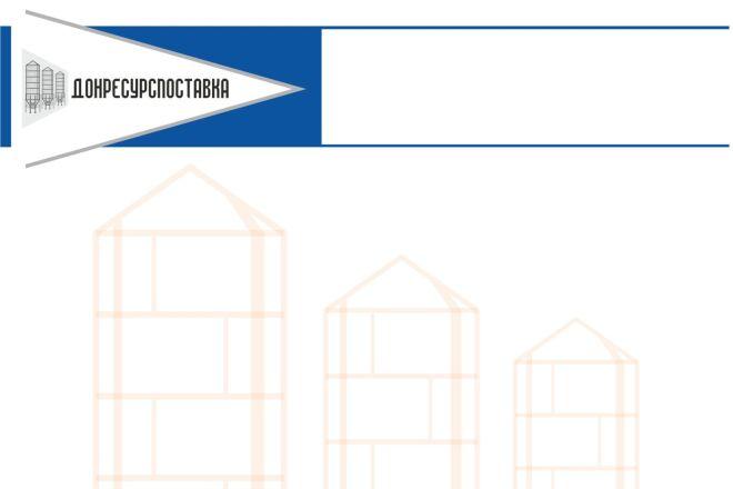 Оформлю фирменный бланк 49 - kwork.ru