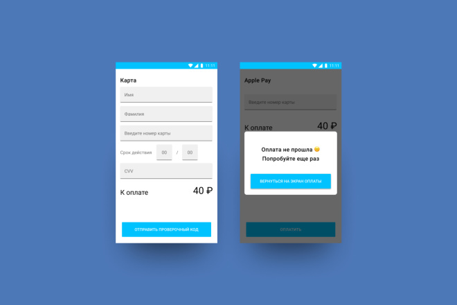 Дизайн мобильного приложения 10 - kwork.ru