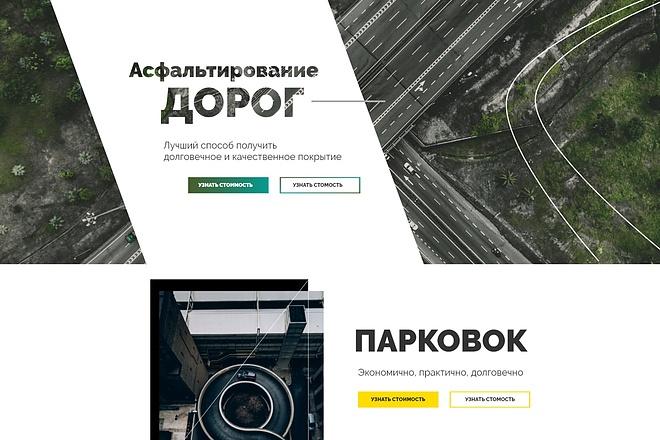 Дизайн продающего лендинга для компании 3 - kwork.ru
