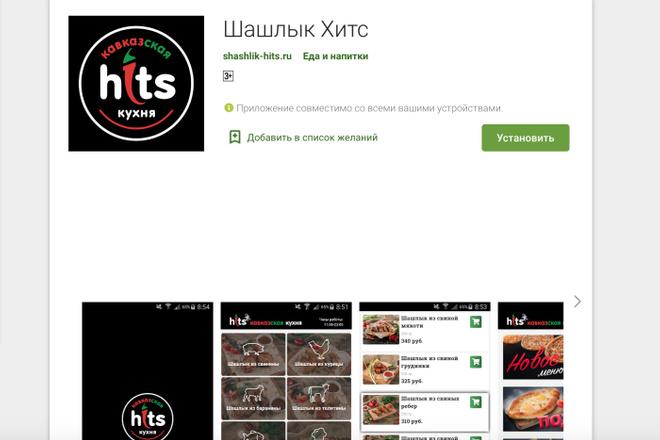 Конвертирую Ваш сайт в удобное Android приложение + публикация 5 - kwork.ru
