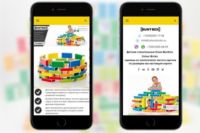 Адаптирую ваш сайт под мобильную версию 13 - kwork.ru
