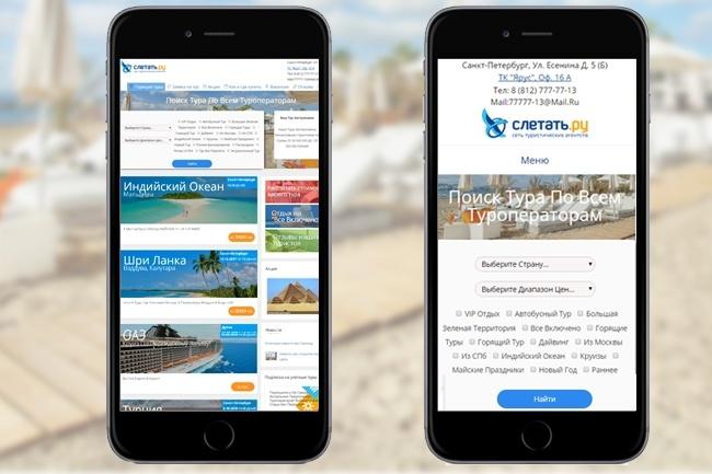 Адаптирую ваш сайт под мобильную версию 12 - kwork.ru