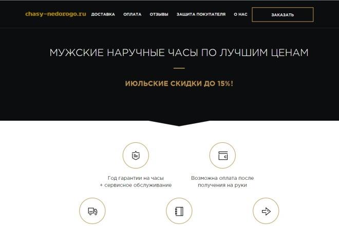 Внесу правки на лендинге.html, css, js 54 - kwork.ru
