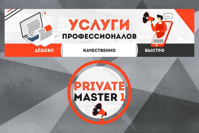 Обложка + ресайз или аватар 2 - kwork.ru