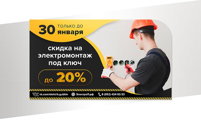 Создам 3 уникальных рекламных баннера 96 - kwork.ru