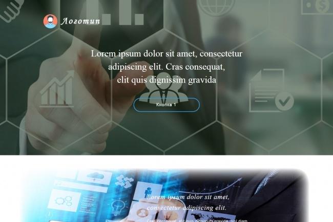 Создам простенький landing-page 13 - kwork.ru