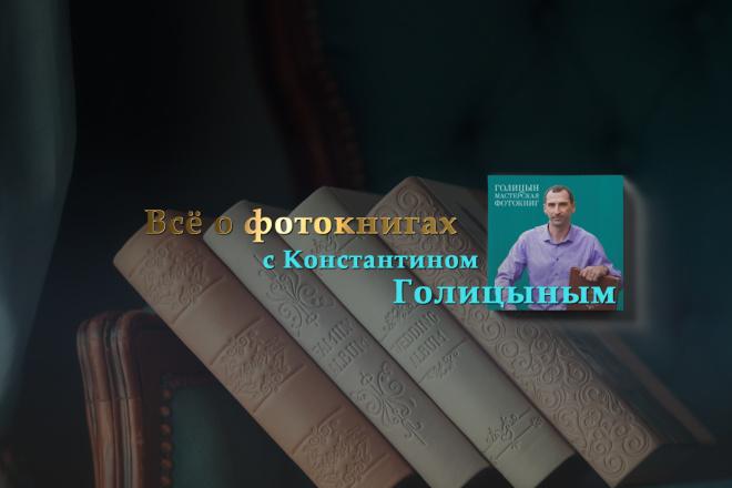 Шапка для канала YouTube 23 - kwork.ru