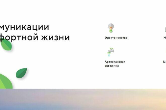 Скопировать Landing page, одностраничный сайт, посадочную страницу 52 - kwork.ru