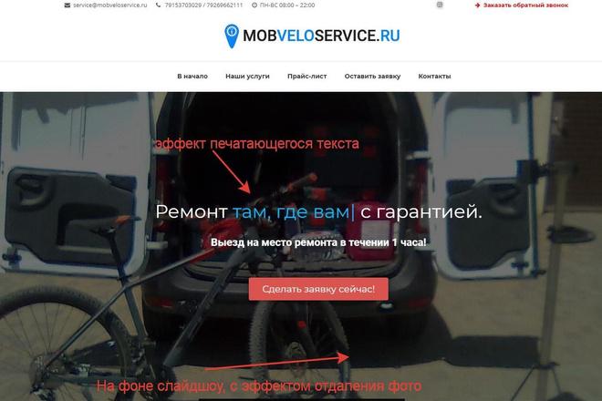 Лендинг для любых целей на Wordpress 53 - kwork.ru