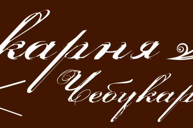 Сделаю макет несложной вывески, баннера 1 - kwork.ru