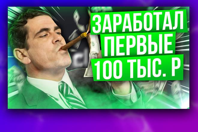 Креативные превью картинки для ваших видео в YouTube 15 - kwork.ru