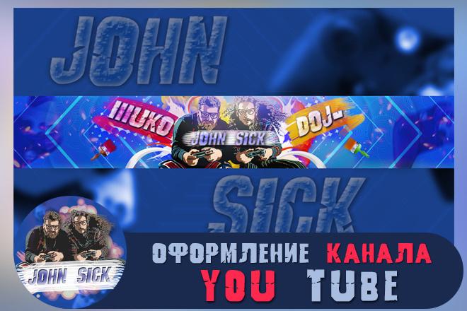 Шапка для Вашего YouTube канала 7 - kwork.ru