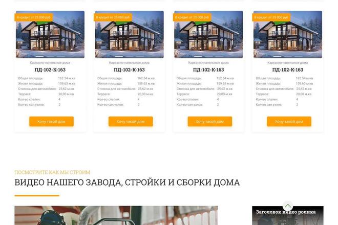 Уникальный дизайн сайта для вас. Интернет магазины и другие сайты 147 - kwork.ru