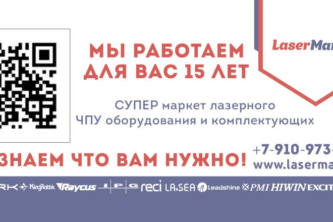 Баннер для печати в любом размере 4 - kwork.ru