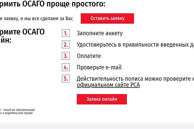 Скопировать Landing page, одностраничный сайт, посадочную страницу 4 - kwork.ru
