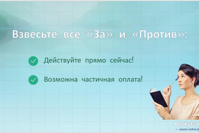 Подготовлю презентацию в MS PowerPoint 1 - kwork.ru