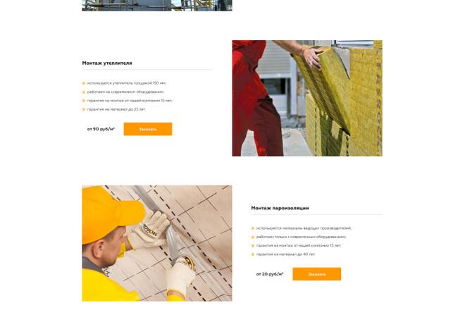 Дизайн любой страницы сайта + бонусы 43 - kwork.ru