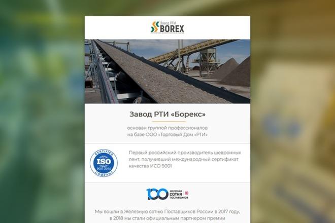 Html-письмо для E-mail рассылки 92 - kwork.ru