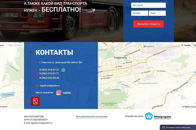 Вёрстка сайтов по доступной цене 153 - kwork.ru