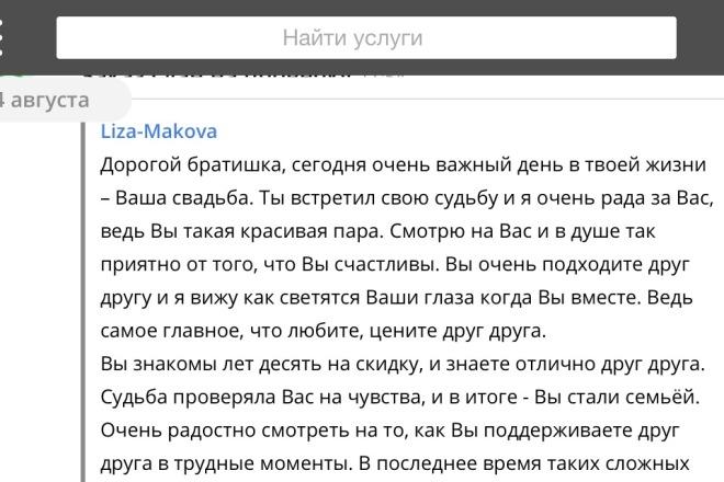 Напишу оригинальное поздравление на любой праздник 2 - kwork.ru