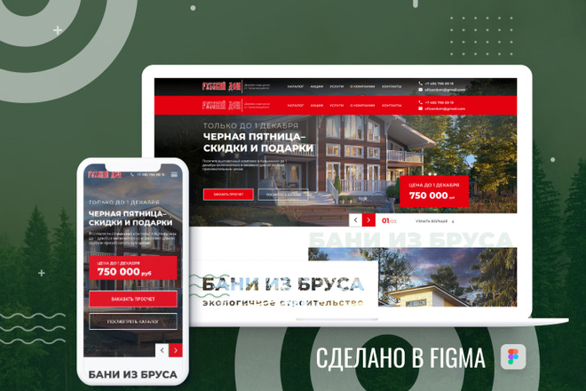 Веб-дизайн для вас. Дизайн блока сайта или весь сайт. Плюс БОНУС 1 - kwork.ru