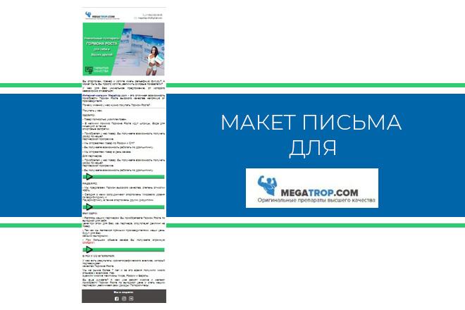 Создам html письмо для e-mail рассылки -адаптация + дизайн 35 - kwork.ru
