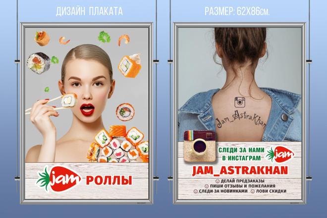 Разработаю дизайн рекламного постера, афиши, плаката 12 - kwork.ru