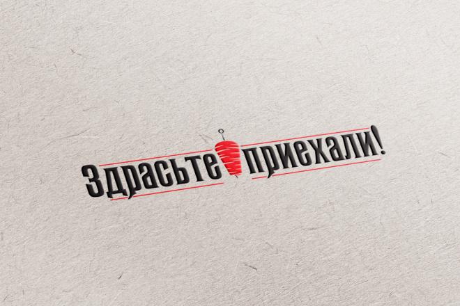 Нарисую логотип в стиле handmade 16 - kwork.ru