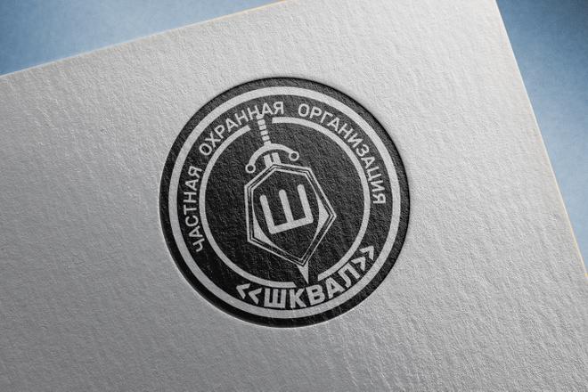 Логотип для вас и вашего бизнеса 63 - kwork.ru