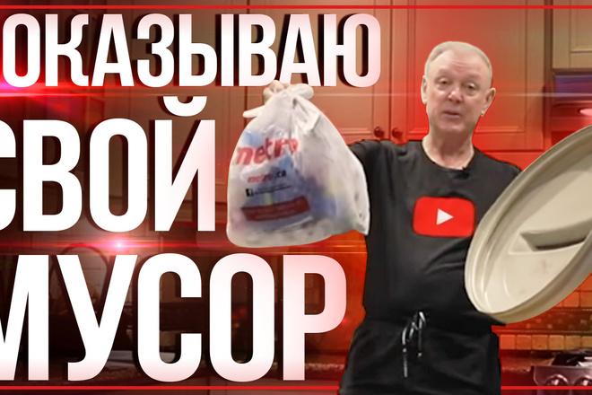 Обложка превью для видео YouTube 28 - kwork.ru