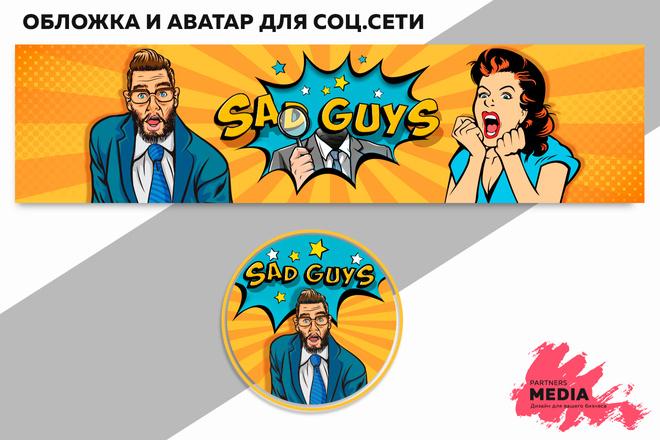 Оформлю вашу группу ВКонтакте 19 - kwork.ru