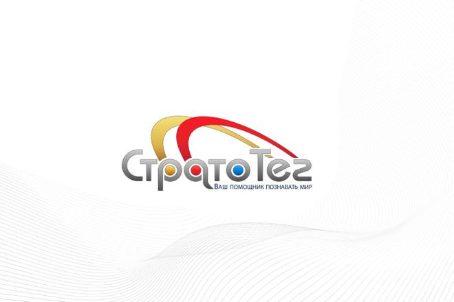 Дизайн Логотипа. Лого для сайта + Исходник 4 - kwork.ru