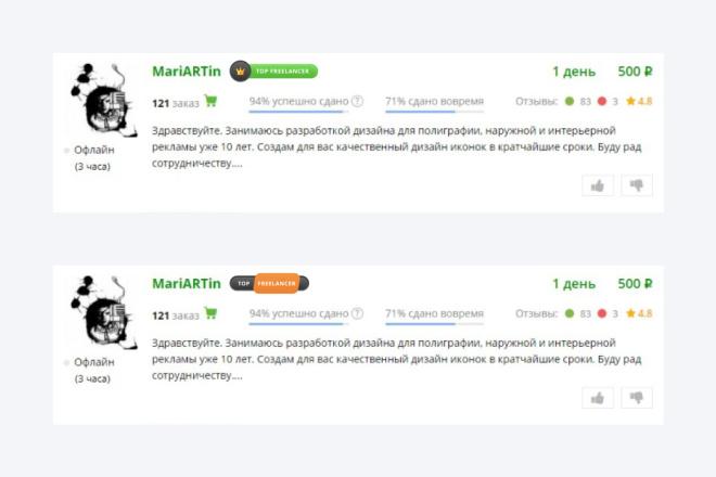 Уникальный дизайн элемента сайта 2 - kwork.ru