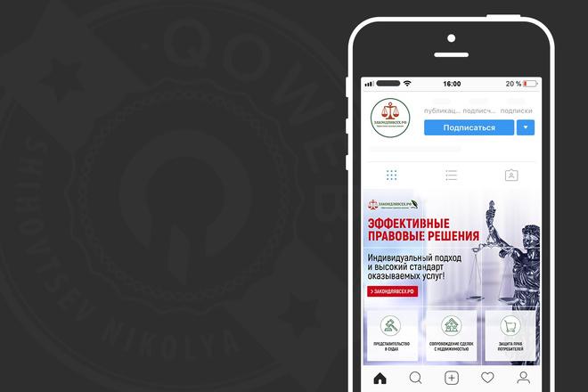 Сделаю продающий Instalanding для инстаграм 51 - kwork.ru