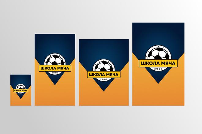 Яркий и заметный дизайн рекламы для широкоформатной печати 6 - kwork.ru