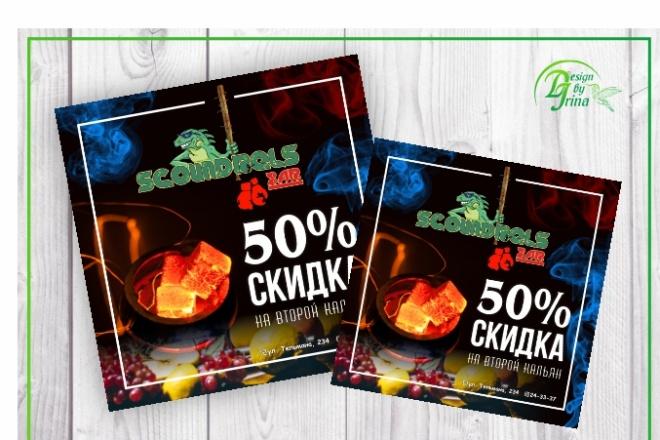 Рекламный баннер 17 - kwork.ru