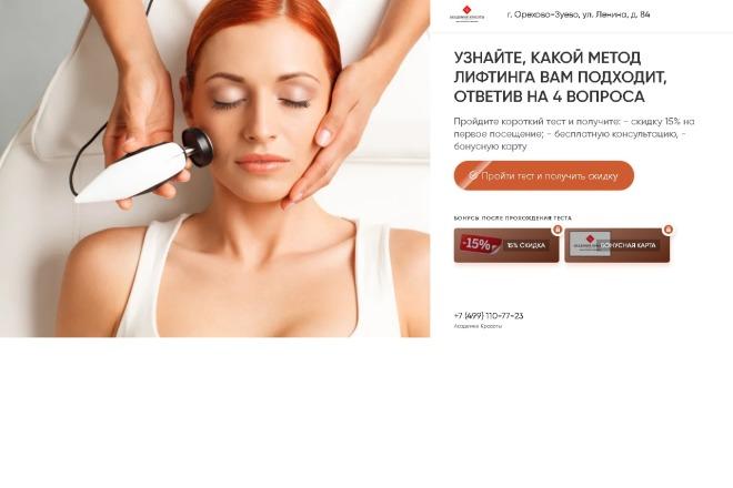 Создам квиз сайт на marquiz.ru 4 - kwork.ru