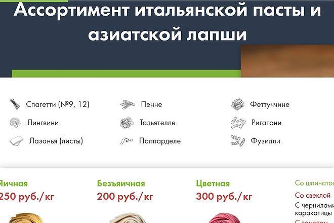 Создание сайта - Landing Page на Тильде 140 - kwork.ru