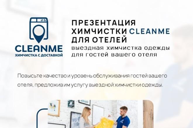 Красиво, стильно и оригинально оформлю презентацию 50 - kwork.ru