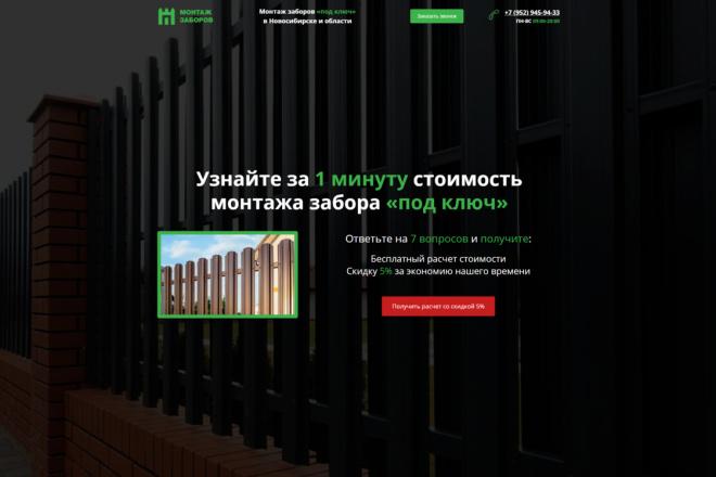 Квиз-лендинг под ключ 8 - kwork.ru