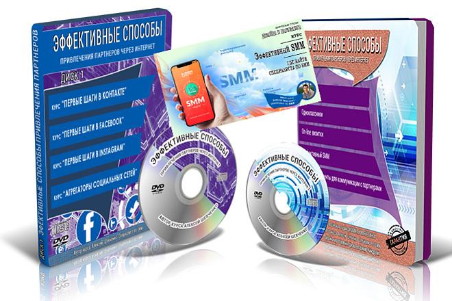 Обложка для CD, DVD Электронной книги 1 - kwork.ru